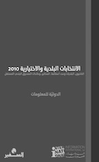 File on Lebanese municipal and ikhtiariah elections of 2010 and income distribution of IMF
